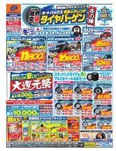 オートバックス氷見店です。28日まで新聞広告セール実施中!