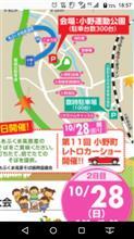 明日は小野町レトロカーショー