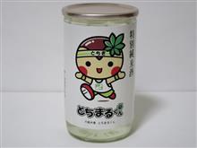 カップ酒1982個目 とちまるくん特別純米酒 第一酒造【栃木県】