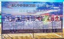 あしや砂像展2018