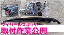 ワイパーレスキット取付作業公開 SUBARU WRX STI VAB