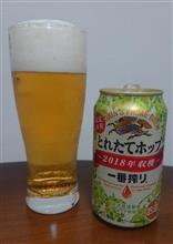 今日のビール 秋のお約束ビールです
