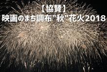 """【協賛】映画のまち調布""""秋""""花火2018"""