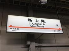 新大阪 なう