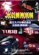今週末の土日は、  富士スバル株式会社 太田店にて光の祭典開催!