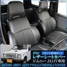 JB11 ジムニーのシートカバー