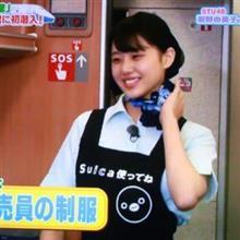 瀧野由美子ちゃんが鉄ちゃん、新幹線オタでうれしい、STU48推し