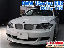 BMW 1シリーズ(E82) LOCK音装着