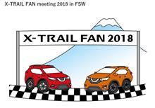第3回全国オフ「X-TRAIL FAN meeting 2018 in FSW」【後半】