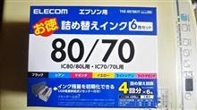詰め替え楽になったね~ELECOMの詰め替えインク購入