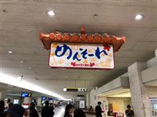 沖縄に行く!
