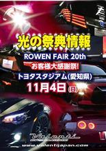 今週末の日曜日はトヨタスタジアムにて開催の『ROWEN FAIR 20th』に出展!