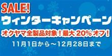 大幅値引きのチャンス! 今年もウィンターキャンペーン2018 開催! 11/1〜12/28