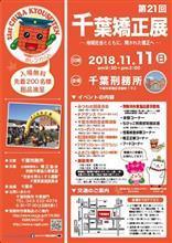 千葉刑務所矯正展2018
