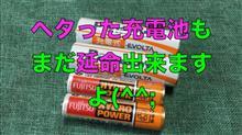 ▼【動画】ダイソー充電器