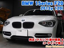 BMW 1シリーズ(F20) 純正パドルシフト後付装着とコーディング施工