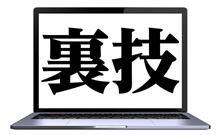 043 【NCD/CAFD Toolのエラーを回避する裏ワザ】