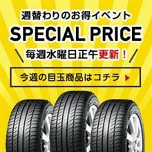週替わりセール開催中!あなたのお探しのタイヤが安いかも!