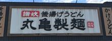 丸亀製麺所を 訪問しました⑦