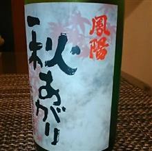 鳳陽 秋あがり 本醸造原酒
