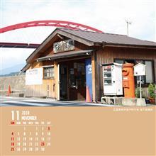11月の丸ポストカレンダー
