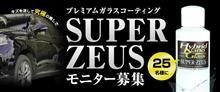 みんカラ:モニターキャンペーン【スーパーゼウス】
