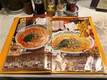 中国拉麺 揚州商人 新橋店