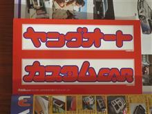 11/02 ヤングオート×カスタムCAR Wステッカー━━━━━━(゚∀゚)━━━━━━!!!!!!!