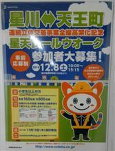 星川駅~天王町駅間全線高架化記念「レールウオークイベント」を開催
