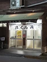 本日のお風呂は熊谷駅前さくら湯さん