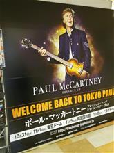 ポール・マッカートニー フレッシュ アップ ジャパン ツアー 2018 な日