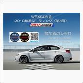WRX S4の会秋季ミーティ ...