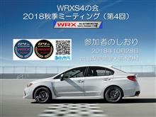 WRX S4の会秋季ミーティング
