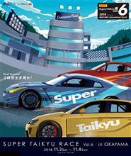 ピレリスーパー耐久シリーズ2018 第6戦 スーパー耐久レースin岡山 予選結果