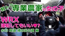 軽トラ専業農家の女の子 WRX運転してもいい? #03 SUBARU WRX STI VAB
