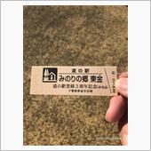 千葉県道の駅制覇2周目まであ ...