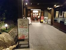 今夜の風呂は 花湯スパリゾート 熊谷