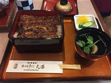 先週の木曜日の夜に浜松で食べた鰻重