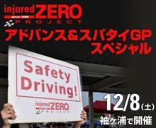 【申込開始】12月8日(土)injured ZEROプロジェクトアドバンス&スパタイGP第3戦