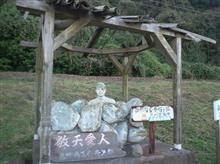 0泊2日薩摩路大返しの旅(往路~山稜と湯けむりの里編)