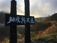 奥只見ダムから妙高高原