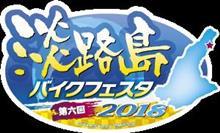 淡路島バイクフェスタ 2018 に行ってきました ♪