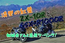 【Motovlog】事故を見た直後に事故直前!真っ赤に染まる清里 紅葉の中をZX10RとGSX-R1000Rでツーリング!視聴者さんとの初のツーリングでした!