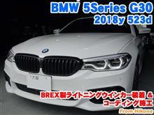 BMW 5シリーズ(G30) BREX製ライトニングウインカー装着とコーディング施工