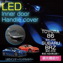 トヨタ 86, スバル BRZ用LEDインナードアハンドル販売開始!