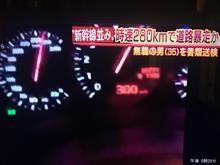 時速280km/h   35GT-R   大阪にて