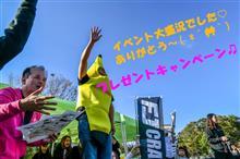 ドレコンイベント大盛況でした♡ありがとう~( *´艸`)プレゼントキャンペーン