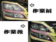 本日の作業!!ヘッドライト レンズイージーコート!!