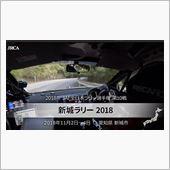 全日本ラリー選手権第10戦「 ...