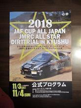 2018 ALL JAPAN ダートトライアル in 九州 B2・B3クラス  スピードパーク恋の浦